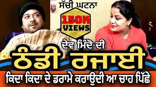 ਠੰਡੀ ਰਜਾਈ। Mr Mrs Devgan | Amar Devgan | Chachi Charanjit Kaur | Short Movie