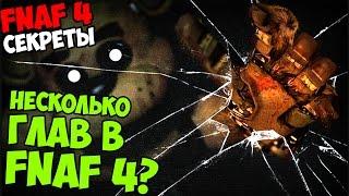 Five Nights At Freddy s 4 НЕСКОЛЬКО ГЛАВ FNAF 4 5 ночей у Фредди