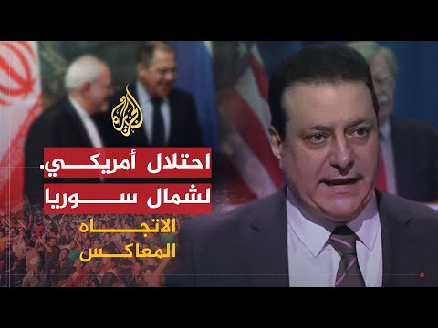 الاتجاه المعاكس- هل يقع ربع سوريا تحت احتلال أميركي؟  - نشر قبل 8 ساعة