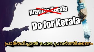 Kerala flood relief fund collection/Malayalam