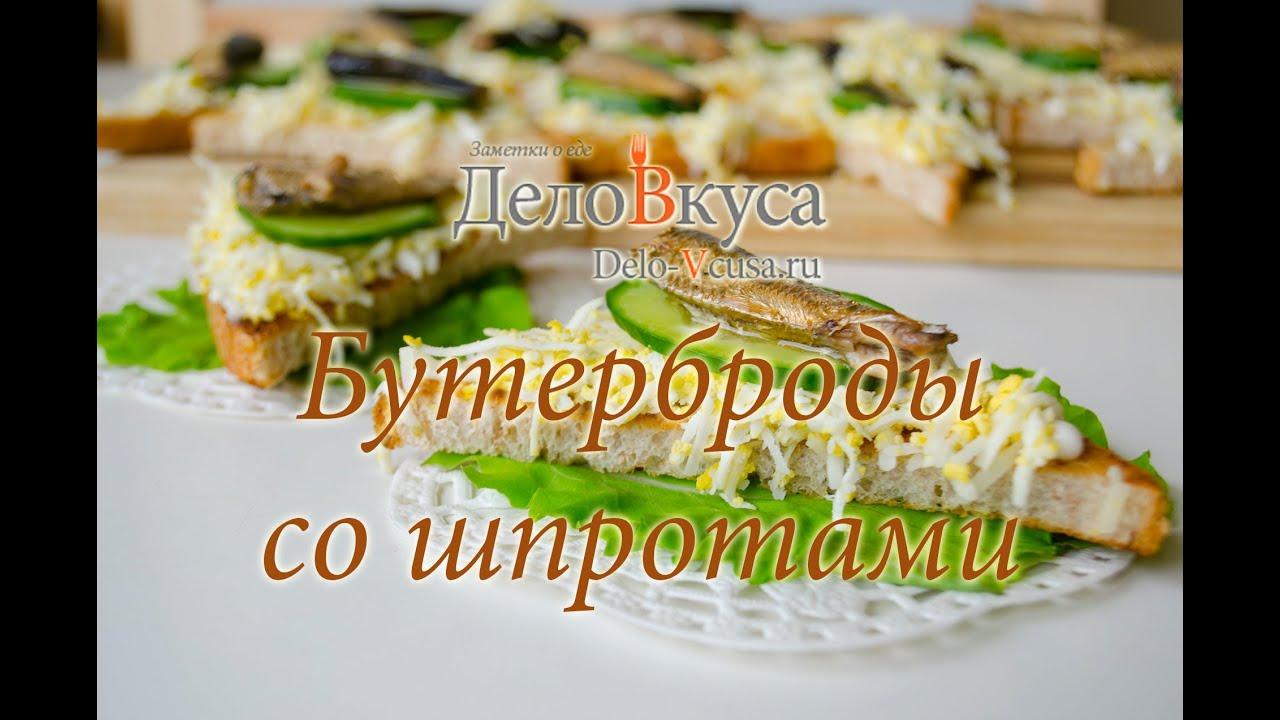 видео рецепты бутербродов