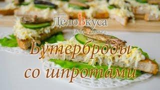 Бутерброды со шпротами - видео рецепт - Дело Вкуса(Рецепт бутербродов со шпротами, огурцом, сыром и яйцом. Ингредиенты для приготовления рецепта: Хлеб - 1 буха..., 2013-05-25T16:14:45.000Z)