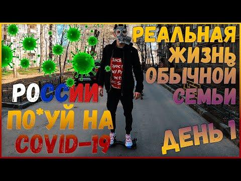 КАРАНТИН КОРОНАВИРУС/НИЖНИЙ НОВГОРОД/COVID-19