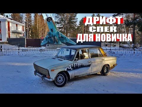 видео: Мой Конфиг на ЗИМНИЙ ДРИФТ