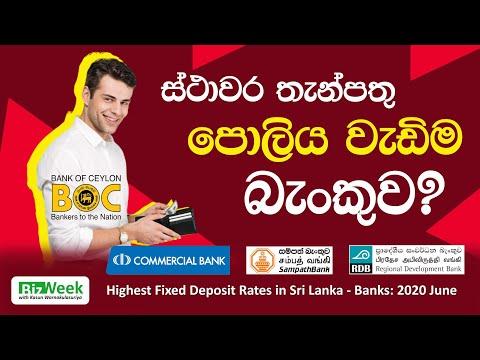 Highest Fixed Deposit Rates in Sri Lanka | June 2020 ස්ථාවර තැන්පතු පොලිය | bizweek.lk