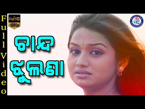 Chanda Jhulana Re - Superhit Odia Modern Sad Romantic Song By Ira Mohanty On Pabitra Entertainment