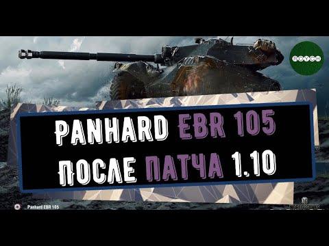 Panhard EBR 105 - всё равно лучший!