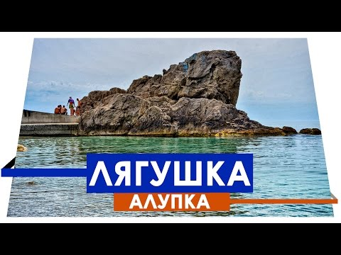 Чистое море в Алупке