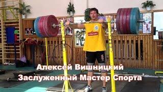 ЗМС Алексей Вишницкий