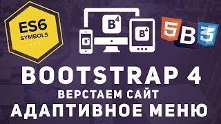 Уроки Bootstrap 4 - Начинаем проект. Делаем адаптивное меню
