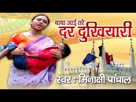 Heart Touching     Baba Aai Tere Dar Dukhiyari    Full video Meenakshi Panchal