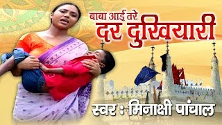 Heart Touching  || Baba Aai Tere Dar Dukhiyari || Full video Meenakshi Panchal