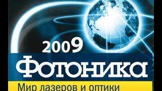 Выставка «Фотоника. Мир лазеров и оптики-2009». Открытие.
