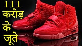 दुनिया के 10 सबसे महंगे जूते, आप कभी नहीं खरीद पाएंगे | 10 Most Expensive Shoes You Can't Afford