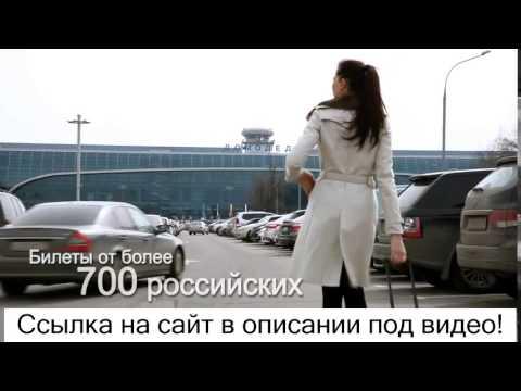 москва ульяновск жд билеты заказ билетов без очередей!