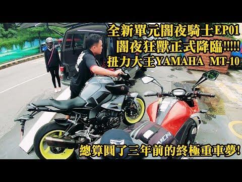 [大夜戰駒開箱] 扭力大師YAMAHA MT-10開箱!   總算圓了三年前的終極重車夢!