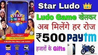 Star Ludo se paise kaise kamaye!! NEW Ludo Game Launch!! FREE Paytm cash