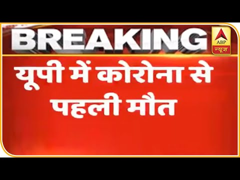 First Coronavirus Death Reported From UP's Basti | ABP News