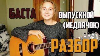 БАСТА-ВЫПУСКНОЙ(МЕДЛЯЧОК)|РАЗБОР!!!!!