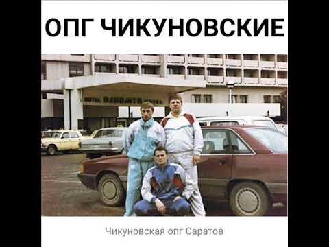 ОПГ Чикуновские