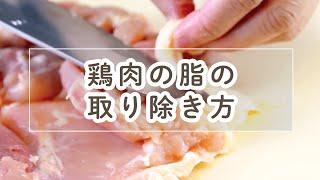鶏肉の余分な油の取り除き方 thumbnail