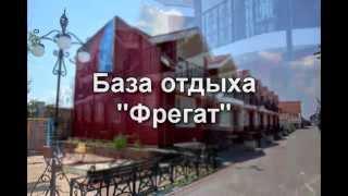 видео база отдыха на Федотовой косе