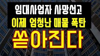 임대사업자 사망선고. 이제 엄청난 매물 폭탄이 서울 수…