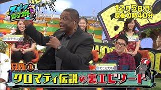 12月5日(月)深夜24:40から放送! 前回に引き続き、宮司愛海アナが今回...