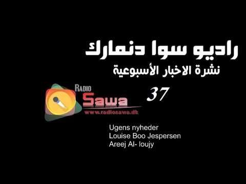 أخبار الأسبوع 37 Ugens nyheder 37