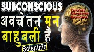 What is Subconscious Mind in Hindi | Avchetan man ki shakti in Hindi [बाहुबली अवचेतन मन  💪💪💪]