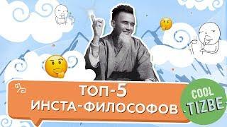 CoolТізбе: Топ-5 Инста-философов