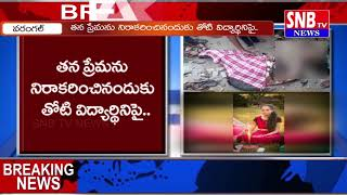 Petrol Attack on Girl Student in Warangal  || SNBTV NEWS