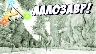 ARK: Survival Evolved 🐘 СИЛА АЛЛОЗАВРА В АРК! #4 НОЧНОЕ ПРОХОЖДЕНИЕ!