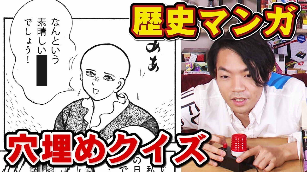 日本史マンガの穴埋めクイズに挑戦!【ワンツーツーワンもあるよ】