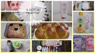 ВЛОГ готовим кекс с мамой простой рецепт хлеба хала Уход и пустые баночки