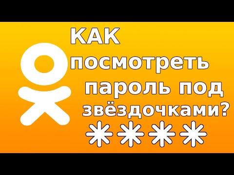 Как посмотреть пароль под звездочками в Одноклассниках?