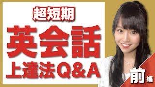 【英会話上達法】 たくさんの質問、ありがとうございました! 英会話上...