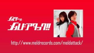 メルダーのメルドアタック!!2016年1月 工藤友美 動画 22