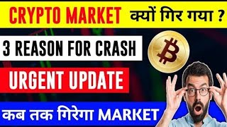 Why Crypto Market Is Going Down | Why Cryptocurrency Market Is Down | Bitcoin Dump