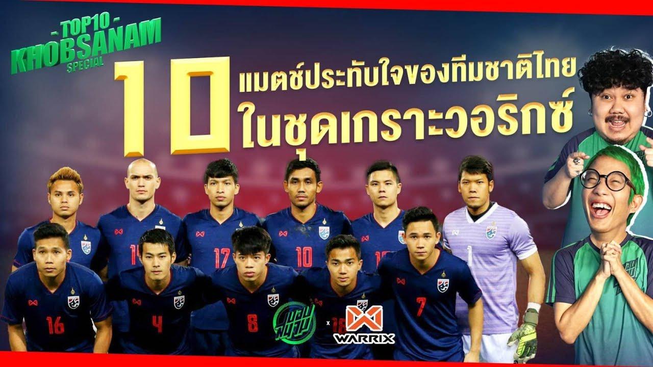 10 แมตช์โคตรประทับใจของช้างศึกไทยภายใต้ชุดเกราะวอริกซ์ : ขอบสนามTOP10 Special