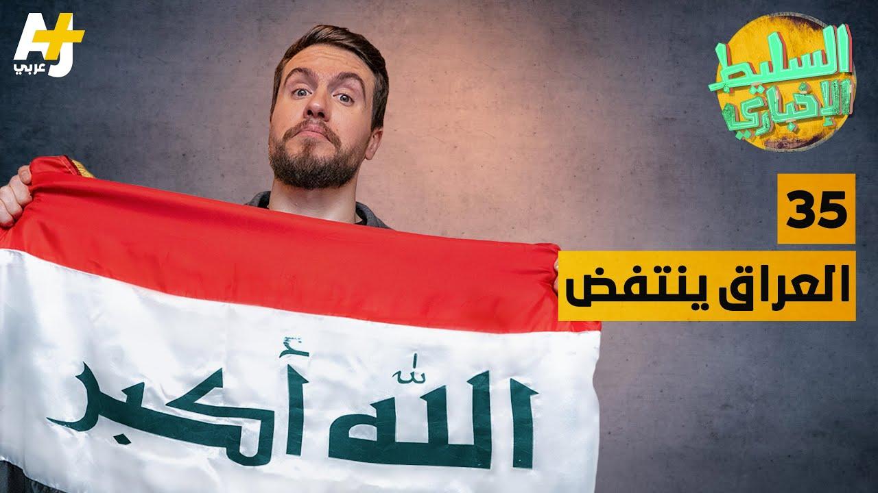 السليط الإخباري - العراق ينتفض | الحلقة (35) الموسم السابع