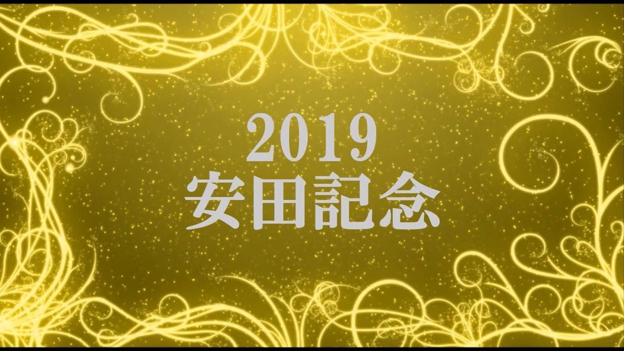 安田記念2019