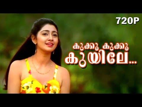 കുക്കു കുക്കു കുയിലേ - Nakshathrangal Parayathirunnathu Movie Songs Lyrics