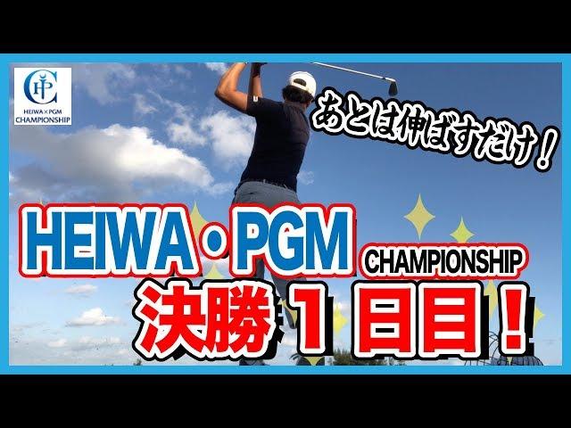 【HEIWA・PGM】3日目終了!あとは伸ばせるだけ、伸ばす!!【三木龍馬】【香妻陣一郎】【PGMゴルフリゾート沖縄】