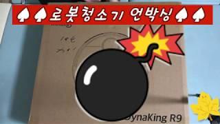로봇청소기(다이나킹R9) 언박싱