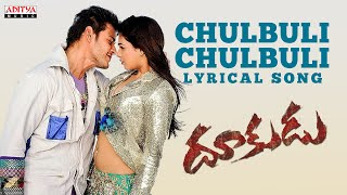 Dookudu Full Songs With Lyrics - Chulbuli Chulbuli Song - Mahesh Babu, Samantha
