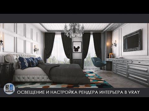 Настройка рендера Vray и визуализация интерьера со шторами