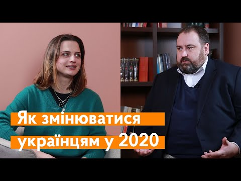Як змінюватися українцям