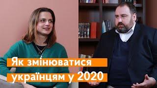 Як змінюватися українцям у 2020 році  Євген Глібовицький  LvBS  Nterview