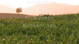 2006年のNHK紅白歌合戦で秋川雅史がこの歌を歌ったことで、一気に知られ...